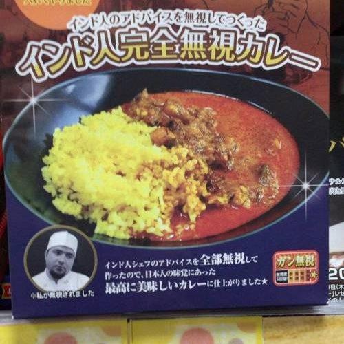 韓国の反応:「インド人もびっくりの日本の伝説のカレーが凄すぎるwww」→「これはとても気になるカレーですねww」