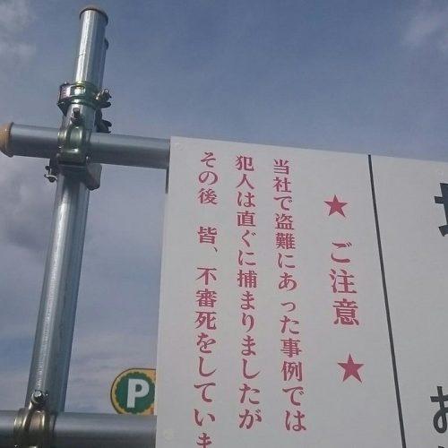 韓国の反応:「これは効果抜群だと思いますよw」→「日本のこの犯罪防止に効果的な看板が面白い件w」