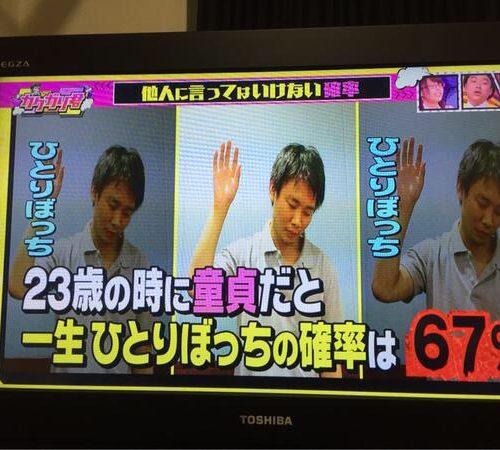 韓国の反応:「日本のテレビで衝撃的な確率を発表しててワロタwww」→「これは現実を直視させられますねww」